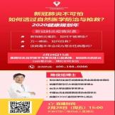 美国自然医学专家陈俊旭博士任世贸通财富俱乐部健康委员会高级荣誉顾问