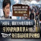 香港单向通关扩展,5月中内地来港免隔离